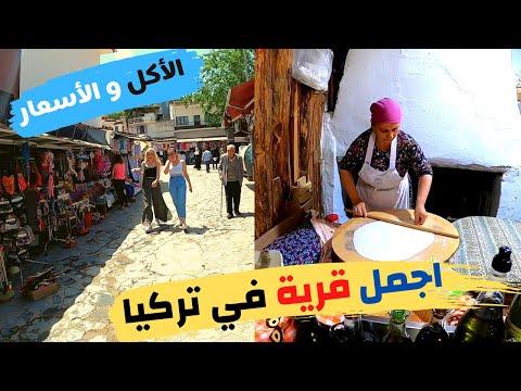 اجمل قريه في ازمير تركيا - الأسعار و الأكل في الريف التركي