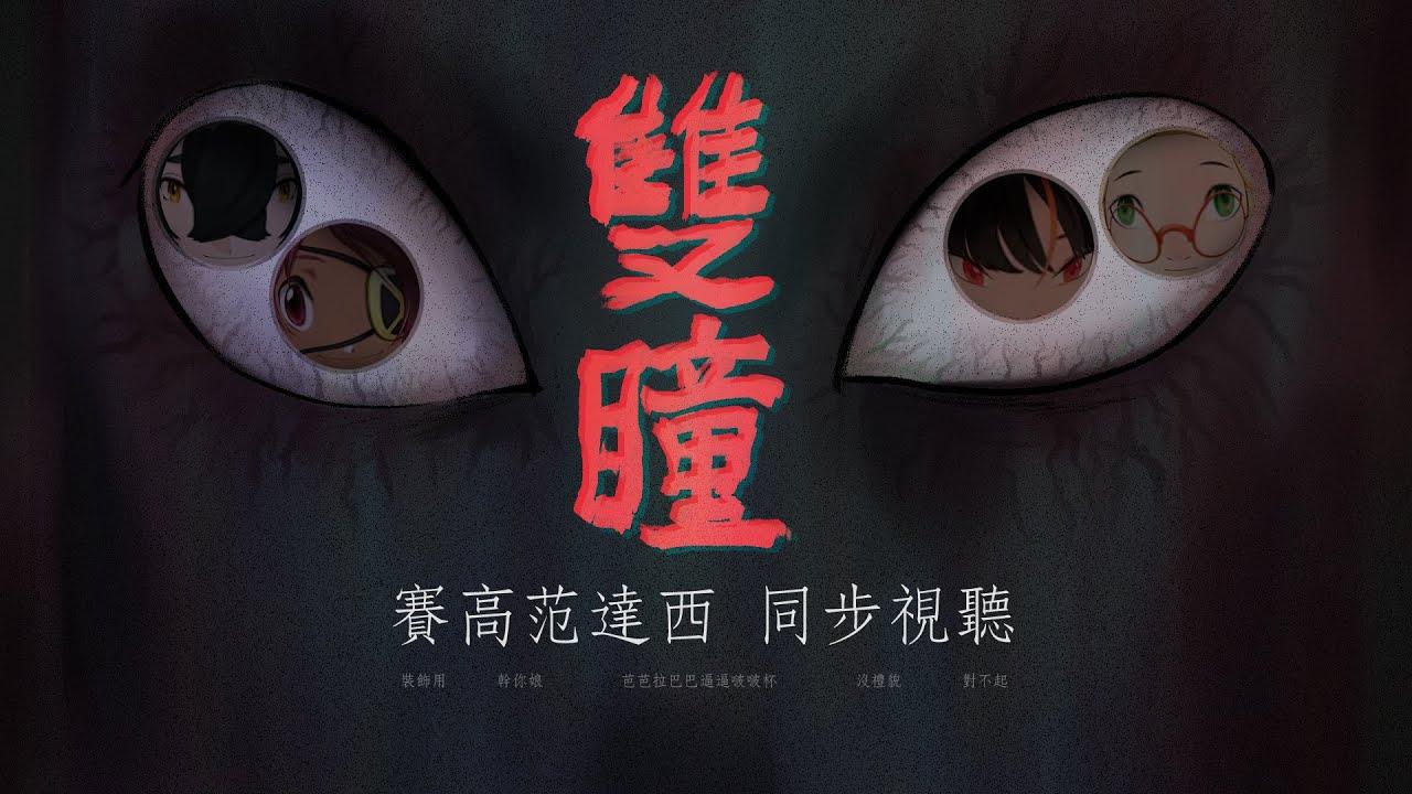 【電影趴】雙瞳 Double Vision 2002 feat.沃夫茄子海膽