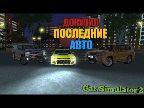 Car Simulator 2 - приобрёл все тачьки (Симулятор автомобиля 2 #13)