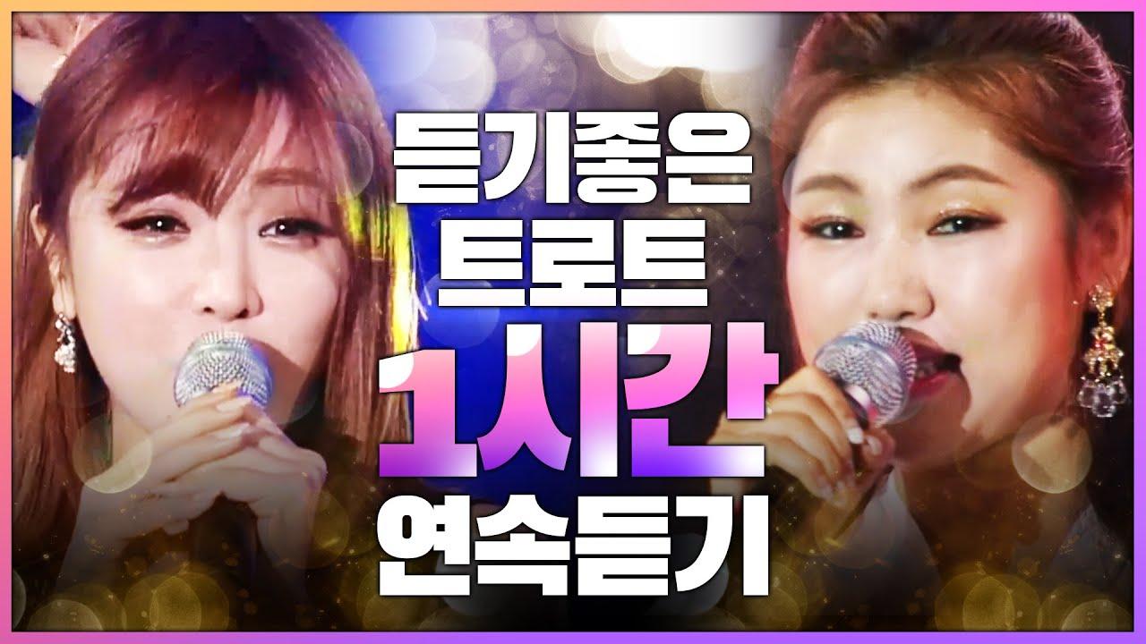 듣기 좋은 트로트 1시간 연속 듣기 #홍진영 #송가인 #장윤정
