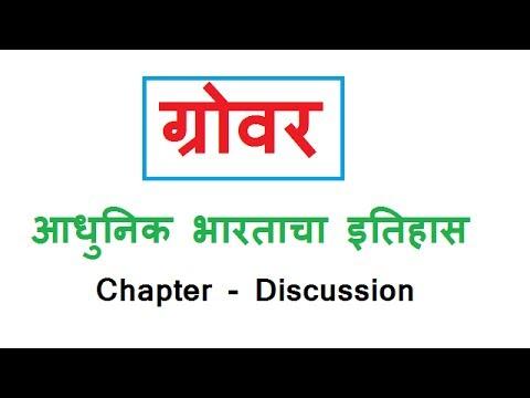 adhunik bharatacha itihas by grover pdf free download