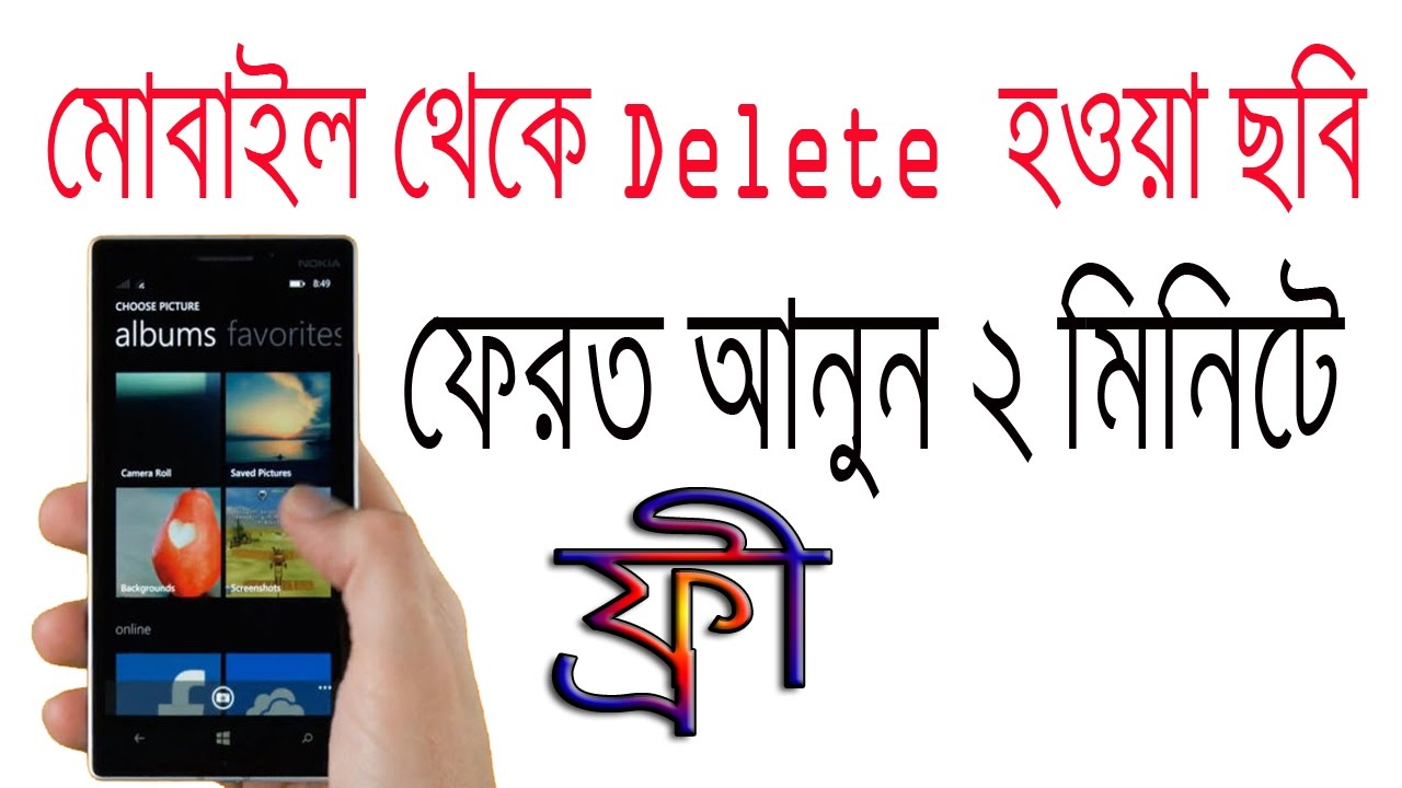 How to Recover Your Deleted Photos From Android Phone   Bangla Tutorial    Technology Times BD by Technology Times BD