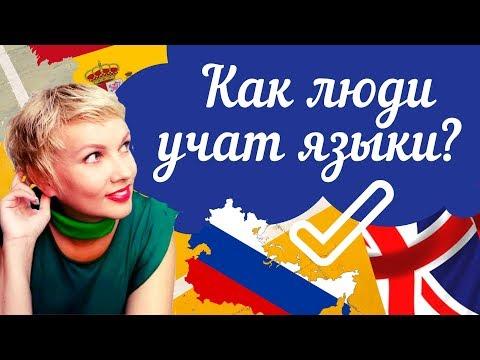 Способы изучения иностранных языков. Репетитор на дому или Skype – что выбрать? Отзывы учеников