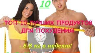 ТОП 10 Лучших продуктов для похудения!