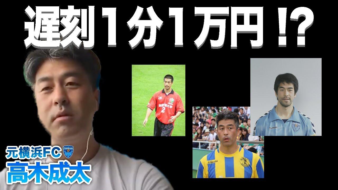 監督就任3ヶ月でクビ!?遅刻1分1万円!? 高木成太さんがサッカー界で見続けた裏話を教えてくれました!