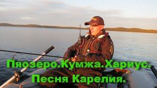 Рыбалка в Карелии Пяозеро 2015(Песня про Карелию авторская! Оставляю за собой право!, 2015-09-16T18:15:41.000Z)