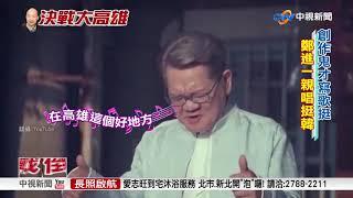 無償創作力挺! 鄭進一親唱操刀挺韓競選歌│中視新聞 20181110