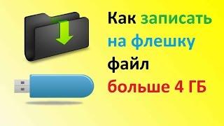 На флешку не помещается большой файл (больше 4 ГБ): Решение проблемы