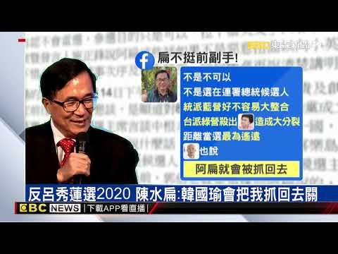 扁不支持「前搭」選總統 呂秀蓮:尊重他 閒閒的