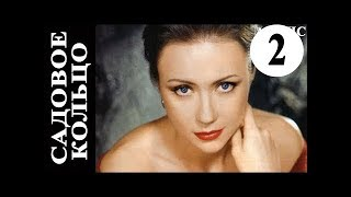 Садовое кольцо 2 серия - Мелодрама сериал 2018 смотреть онлайн!