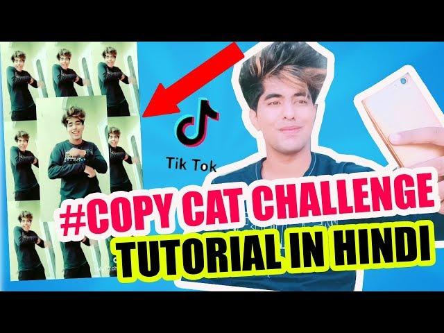 COPY CAT CHALLENGE TIK TOK MUSICALLY TUTORIAL IN HINDI | HOW TO DO MUTIPLE SCREEN DUET IN TIK TOK