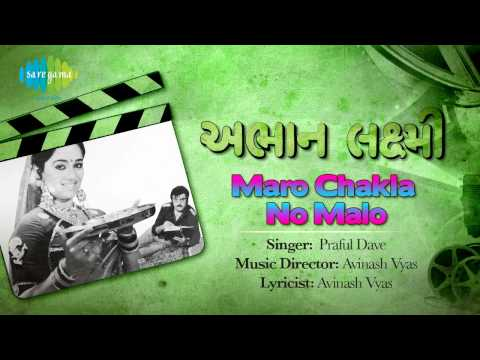 Maro Chakla No Malo  Gujarati Movie Abhan Laxmi  Praful Dave