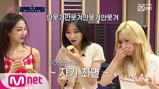 [4회/선공개]'이건 오렌지다..' 돌아온 레몬 대첩! 그 결과는? 컴백전쟁 : 퀸덤 4화