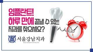 [거제서울강남치과] 거제에서 만나는 디지털 치과 치료!