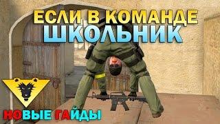 ЕСЛИ В КОМАНДЕ ШКОЛЬНИК - CS GO