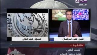 فيديو.. بسنت فهمي: يجب عرض اتفاقية قرض النقد الدولي على البرلمان