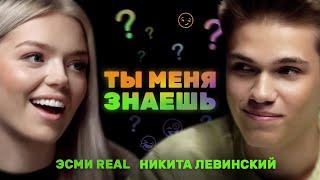 «Я бы встречалась с Кридом» Никита Левинский и Эсми Real | Ты меня знаешь?