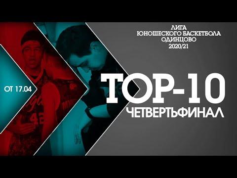 ТОП 10  Четвертьфинал ЛЮБО