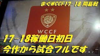 WCCF17-18 【まぐまぐまぐろん】開幕戦 / 稼働日初日、今作からフルVerです