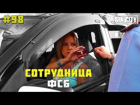 ГОРОД ГРЕХОВ 98
