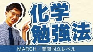 MARCH・関関同立レベル【私立大学受験合格メソッド~化学~】 ↓↓↓↓↓勉強...