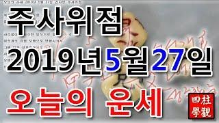 육효 오늘의운세 2019년 5월 27일 주사위점