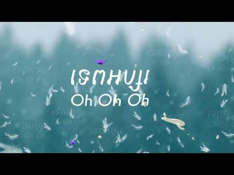 Vuthea វុទ្ធា - ទេពអប្សរ (Angel) [Lyrics Video]
