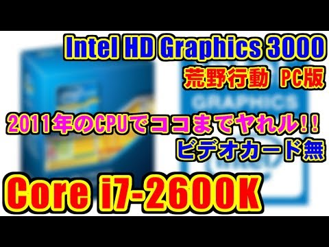 [荒野行動] Core i7-2600K / Intel HD Graphics 3000 [PC版]