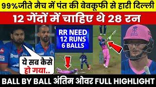 HIGHLIGHTS : DC vs RR 7th IPL Match HIGHLIGHTS | Rajasthan Royals vs Delhi Capitals | IPL 2021