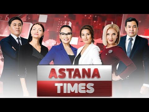 ASTANA TIMES 20:00 (25.12.2019)