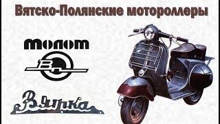 История Вятско-Полянских мотороллеров
