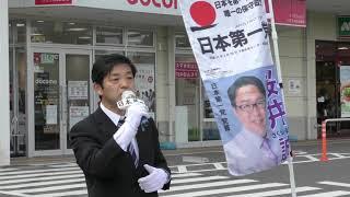 2019/04/06 日本第一党 岡村みきお氏 街頭演説(政治活動)八王子みなみ野 13時