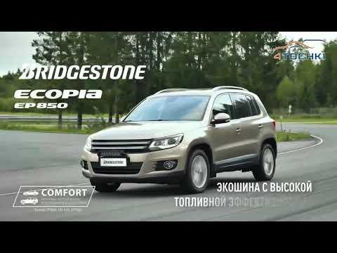 Шины Bridgestone Ecopia EP850 -высокопроизводительная модель для кроссоверов и внедорожников