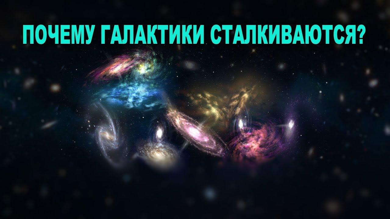 Если Вселенная расширяется — почему галактики сталкиваются?