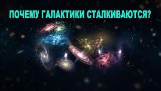 Если Вселенная расширяется - почему галактики сталкиваются?