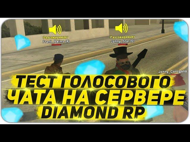 Тест голосового чата на Diamond RP ( samp )