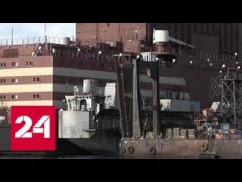 Первая в мире плавучая атомная станция: финальный этап строительства - Россия 24