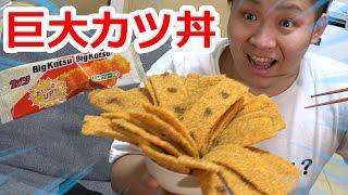 【大食い】駄菓子のビッグカツ30枚乗せた巨大カツ丼がハンパじゃない!!