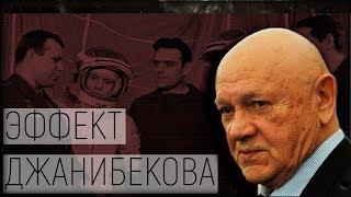 Эффект Джанибекова