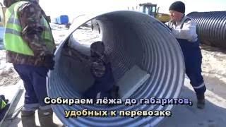 Видео только для строителей. Сборка и монтаж водопропускной трубы d=1,5м(, 2016-06-01T01:24:17.000Z)