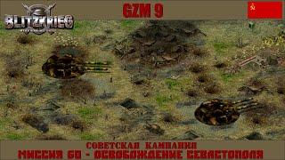 прохождение Блицкриг  GZM 9.18  Советская кампания ( Битва за Сталинград 3.09-26.09 1942г ) #44