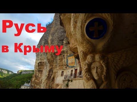 Крым.  Жемчужина Бахчисарая мужской монастырь