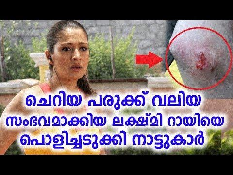 ലക്ഷ്മി റായിയെ പൊങ്കാലയിട്ടു നാട്ടുകാർ | lakshmi rai | malayalam film news !