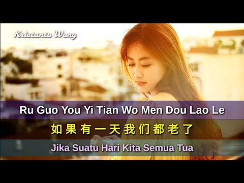 Ru Guo You Yi Tian Wo Men Dou Lao Le - 如果有一天我们都老了 - Qi Long - 祁隆 - Jika Suatu Hari Kita Semua Tua