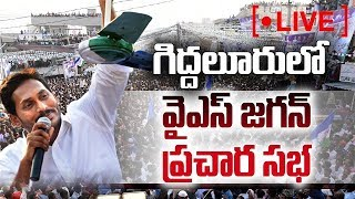 YS Jagan Speech Live | YSRCP Election Meeting | Giddalur  | Pr…