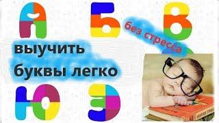 Читаем|Учим буквы| Развитие ребенка|домашнее обучение| Обучение детей|