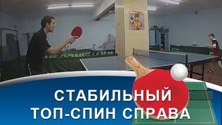 Стабильный тренировочный ТОП-СПИН СПРАВА в НАСТОЛЬНОМ ТЕННИСЕ (техника ТОП-СПИНА СПРАВА)