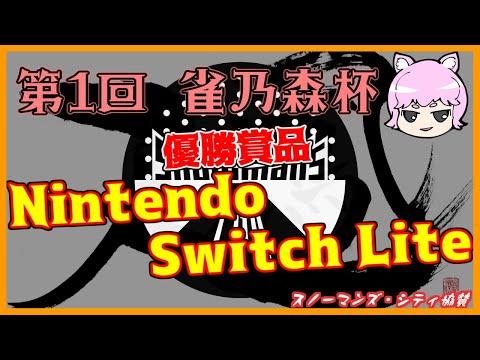 【告知PV】NintendoSwitchLiteがもらえる!?第1回雀乃森杯【VTuber麻雀大会】