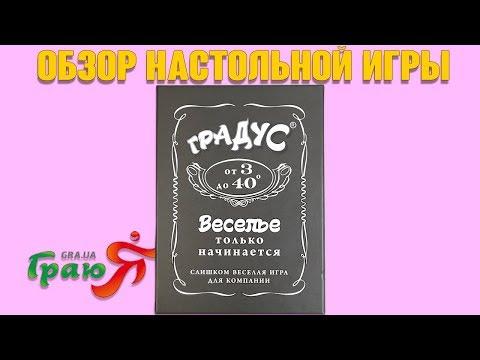 Настольная игра Градус, для компании. Обзор. Bombat game (4820172800217). Купить в Киеве