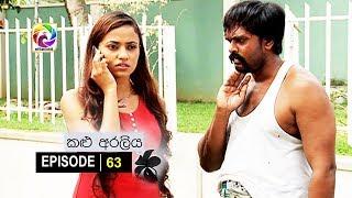 Kalu Araliya Episode 63  || කළු අරලිය   . . . | සතියේ දිනවල රාත්රී 10.00 ට ස්වර්ණවාහිනී බලන්න... Thumbnail